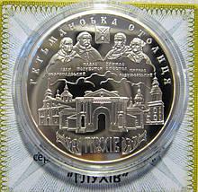 Глухів Срібна монета 10 гривень срібло 31,1 грам, фото 3
