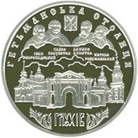 Глухів Срібна монета 10 гривень срібло 31,1 грам