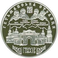 Глухів Срібна монета 10 гривень срібло 31,1 грам, фото 2