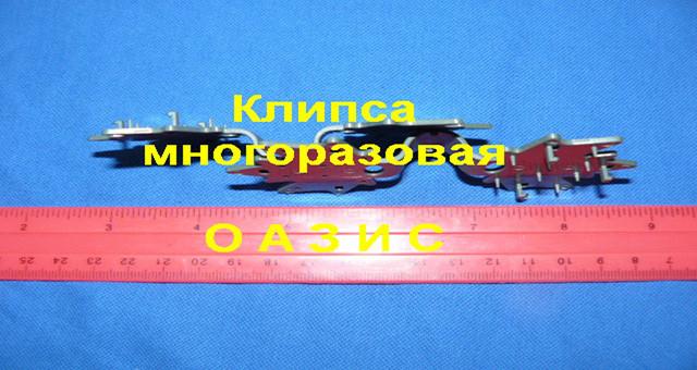 кліпси для сітки багаторазові виробництва України