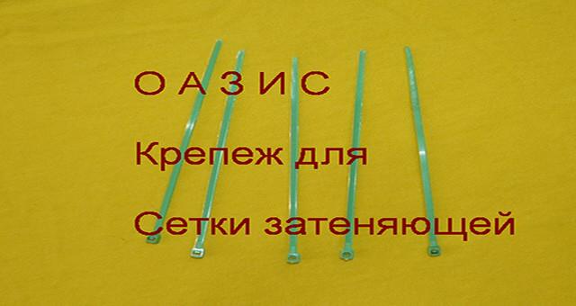 Для кріплення сітки стяжки (хомути) пластикові зеленого кольору