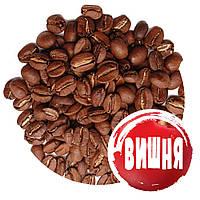 """Кофе Арабика Индия """"Вишня"""" 1 кг"""