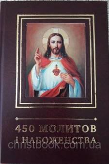 450 молитов і набоженств