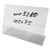 Пластиковый ценникодержатель 105х75 мм