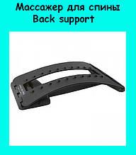 Массажер для спины Back support