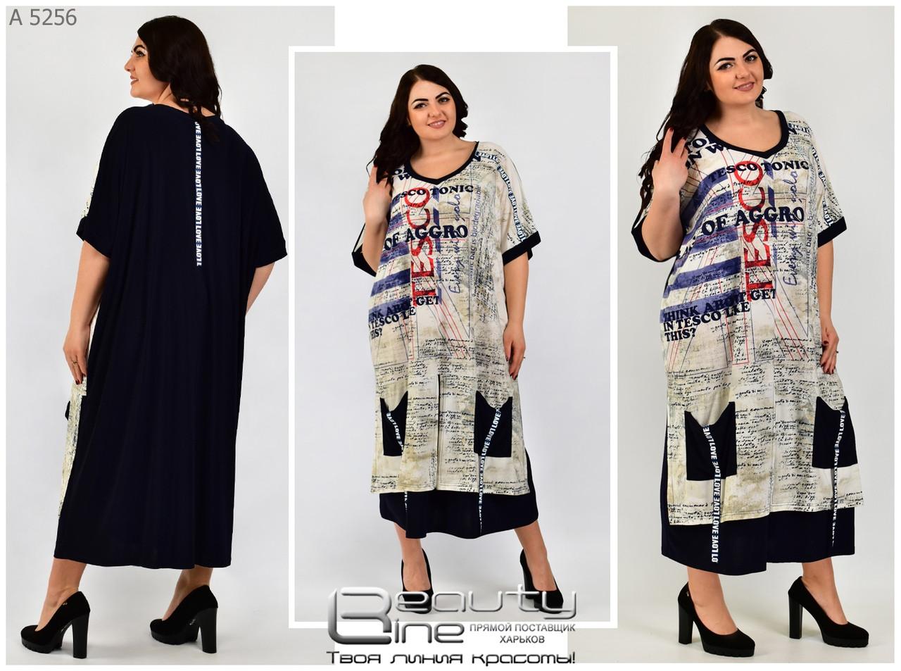 Сукня жіноча трикотаж креп у великому розмірі уні 64-70