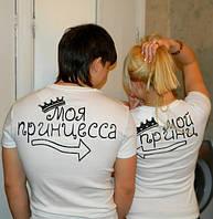 Парные футболки Моя принцесса/ Мой принц, фото 1