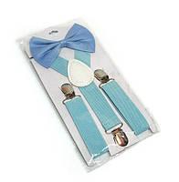 Подтяжки для мальчика с бабочкой голубые
