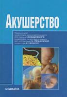 Б.М. Венцковский, И.Б. Венцковская, Л.Б. Гутман. Акушерство