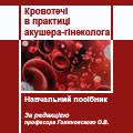 Голяновский О.В. Кровотечения в практике акушера-гинеколога