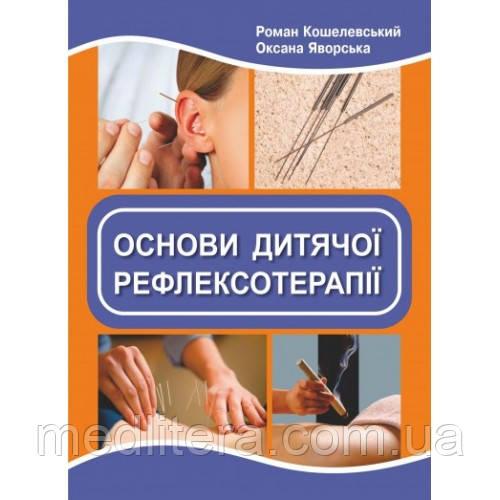 Кошелевський Р., Яворська О. Основи дитячої рефлексотерапії