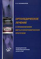 Каламкаров Х.А. Ортопедическое лечение с применением металлокерамических протезов
