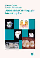 Д.А.Гарбер, Р.Э.Голдштейн Эстетическая реставрация боковых зубов