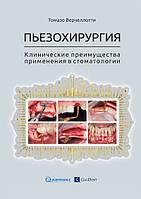 Верчеллотти Т. Пьезохирургия. Клинические преимущества применения в стоматологии.