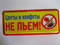 """Прикольная табличка """"цветы и конфеты не пьем"""""""