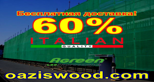 Сітка затіняюча Безкоштовна доставка AGREEN = Італійська якість + маскувальна, захистна, фасадна