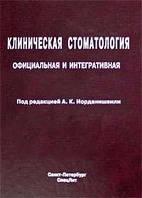 Иорданишвили А.К. Клиническая стоматология: официальная и интегративная. Руководство для врачей