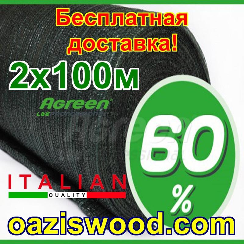 Сітка затіняюча 2*100м 60% Безкоштовна доставка AGREEN = Італійська якість + маскувальна, захистна, фасадна