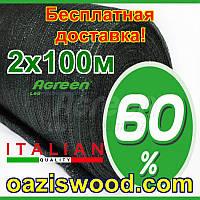 Сітка затіняюча 2*100м 60% Безкоштовна доставка AGREEN = Італійська якість + маскувальна, захистна, фасадна , фото 1