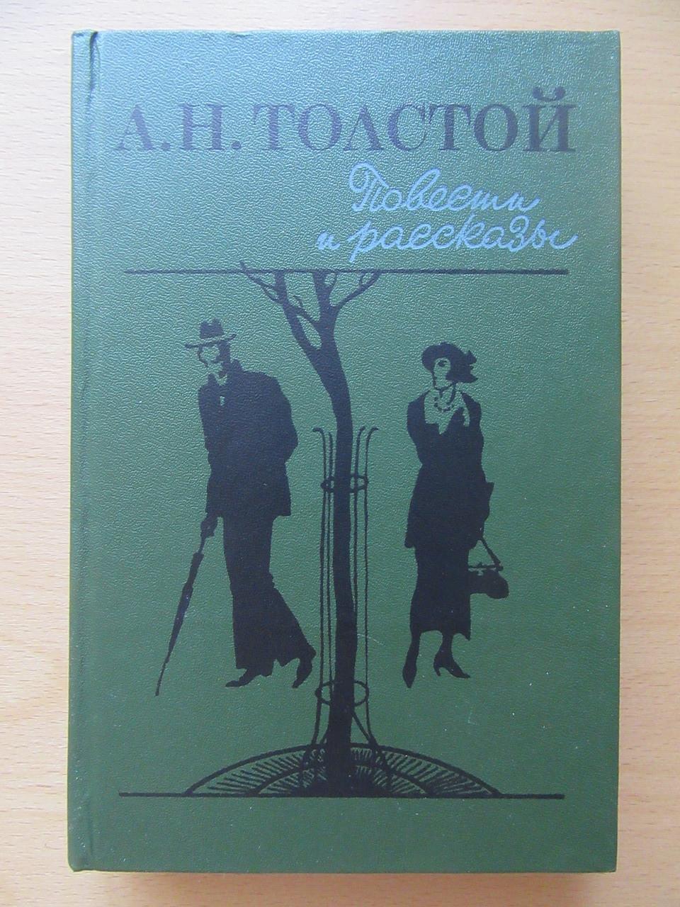 А.Н.Толстой. Повести и рассказы