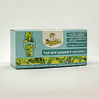 Фиточай в пакетиках Для здоровья суставов 20 пакетиков, фото 1