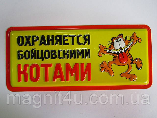 """Прикольная табличка """"охраняется бойцовскими котами"""""""