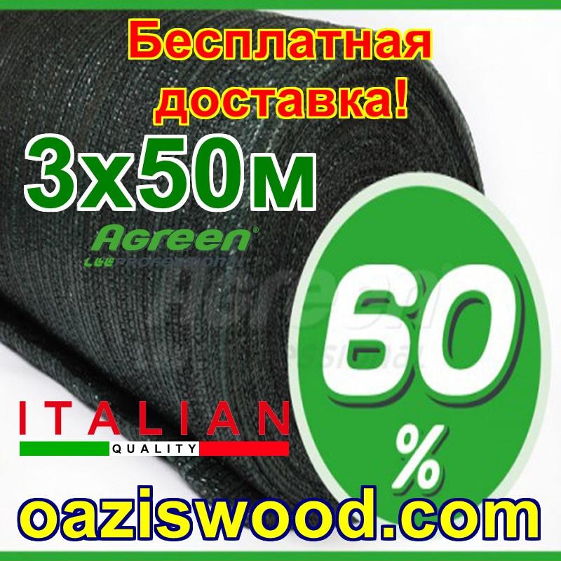Сітка затіняюча 3*50м 60% Безкоштовна доставка AGREEN = Італійська якість + маскувальна, захистна, фасадна