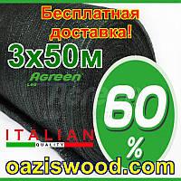 Сітка затіняюча 3*50м 60% Безкоштовна доставка AGREEN = Італійська якість + маскувальна, захистна, фасадна , фото 1