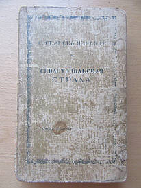 С.Н.Сергеев-Ценский. Севастопольская страда
