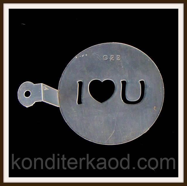 Трафарет маленький діаметр 7,4 см I love U