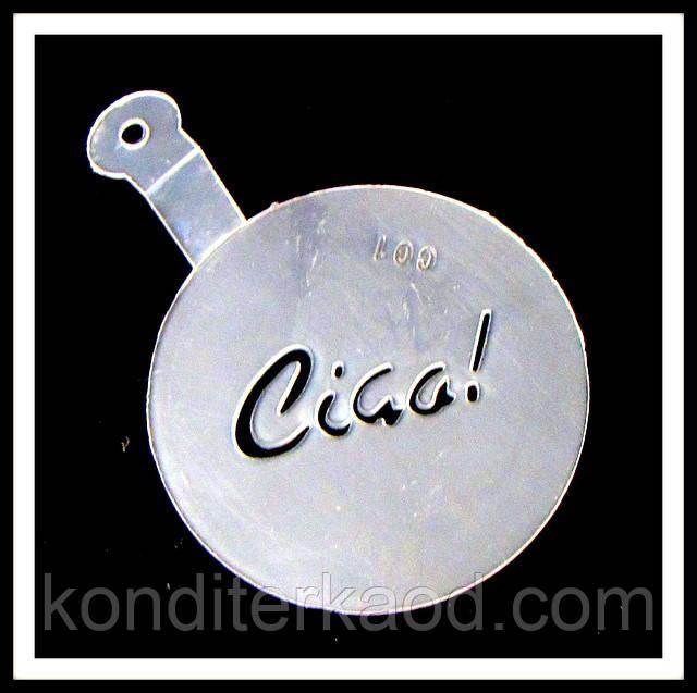 Трафарет маленький диаметр 7,4 см Ciga!