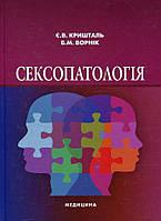 Кришталь Є.В., Ворнік Б.М. Сексопатологія