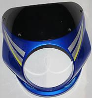Обтекатель JAWA под круглую фару синий