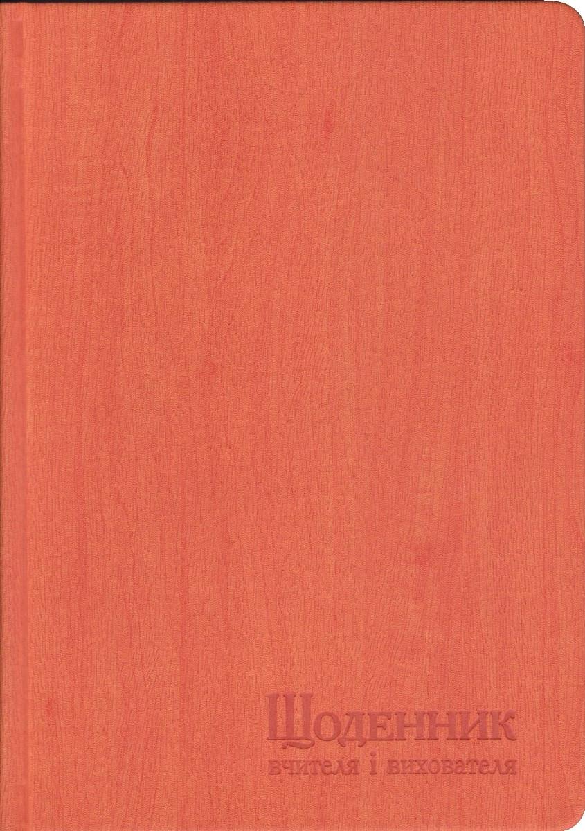 Щоденник вчителя та вихователя А5 твёрдая обложка, 112л. Оранжевый