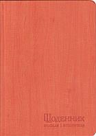 Щоденник вчителя та вихователя А5 твёрдая обложка, 112л. Оранжевый, фото 1