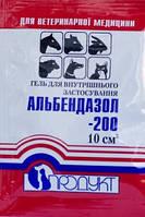 Альбендазол-200 гель (5 мл)