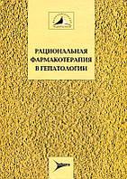В.Т. Ивашкина, А.О. Буеверова Рациональная фармакотерапия в гепатологии
