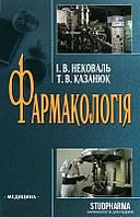 Нековаль І.В. Фармакологія