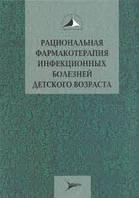 Ершов Ф.И. , Романцов М.Г. , Сологуб Т.В. Рациональная фармакотерапия инфекционных болезней детского возраста.