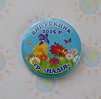 Значки Для выпускников детского сада Веснянка