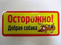 """Прикольная табличка """"Осторожно добрая собака"""""""