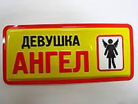"Прикольная табличка ""Девушка ангел"""