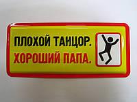 """Прикольная табличка """"Плохой танцор хороший папа"""""""