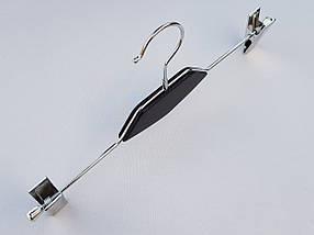 Длина 35 см. Плечики вешалки тремпеля металлический со вставкой из дерева черного цвета, для брюк и юбок, фото 3