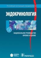 Дедов И.И. Эндокринология. Национальное руководство. Краткое издание.