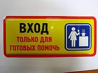 """Прикольная табличка """"Вход только для готовых помочь"""""""