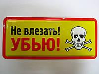"""Прикольная табличка """"Не влезать! Убью!"""""""