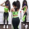Костюм женский для фитнеса модный топ и лосины со вставками Smk61