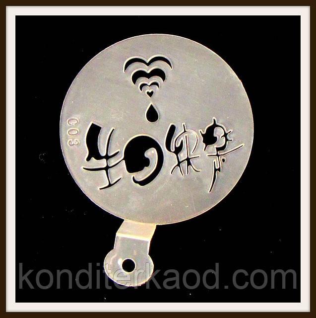 Трафарет маленький диаметр 7,4 см Китайские иероглифы