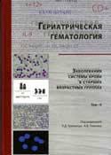 Гриншпун Л.Д., Пивник Гериатрическая гематология. Заболевания системы крови в старших возрастных группах Том 2